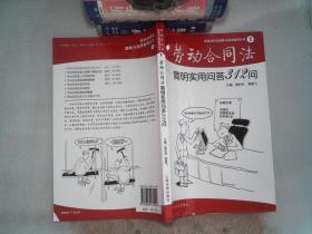 劳动合同法理解与适用指导丛书:劳动合同法简明实用问答312问