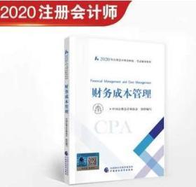 2020注册会计师CPA注会考试官方教材 财务成本管理