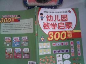 幼儿园数学启蒙300题(小班上)
