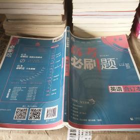 理想树2019新版 高考必刷题 英语合订本 67高考总复习辅导用书