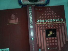 消防技术标准规范汇编 : 2001年版