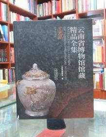 云南省博物馆馆藏精品全集:工艺品