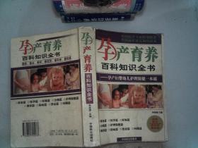 孕产育养百科知识全书