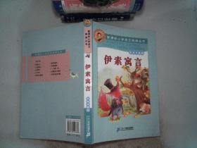 新课标小学语文阅读丛书:伊索寓言 (彩绘注音版)
