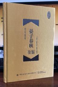 晏子春秋全鉴(珍藏版)