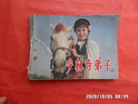 连环画:少林寺弟子(上)