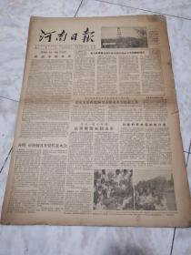"""河南日报1956年6月2日(1-4版)生日报,老报纸,旧报纸……(省人民委员会发出关于解决提水工具问题的指示)。(决定大量推广56型木制水车等提水工具)。(解决提水工具发挥灌溉效益保证农业增产)。(中央代表团总团乘飞机离开拉萨回京)(我访日京剧代表团在东示举行开幕演出的盛况)(陶里亚蒂在南""""战斗报''上发表声明)(巴基斯坦的政治危机)。"""