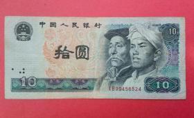1980年十元