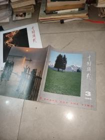 中国摄影1983   1984      1  2   3  4  5   6    双月刊       +1990年2  3  4  5   6  +1989年4 +1986年5                19本合售   书如图片