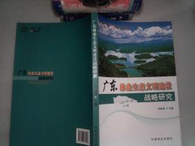 廣東林業生態文明建設戰略研究
