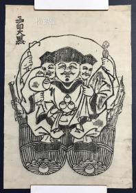 《三面大黑》1件,日本老舊版畫,木版水印,墨色濃黑,印刷精美,老舊之物,大黑天,毘沙門天,弁財天的三天合體尊像,吉祥之物,傳為豐臣秀吉的出世守護神。