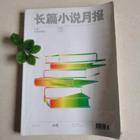 江南•长篇小说月报2012 年第2期