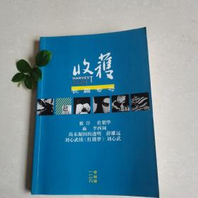收获•长篇专号2011春夏卷