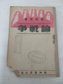 论战争 1930年新知书店 32开平装