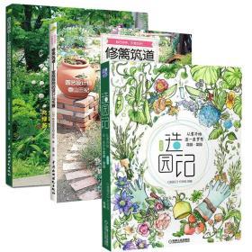 正版3册 莳花弄草 修篱筑道 造园记 从零开始造一座梦想花园家庭庭院的植物选择与搭配打造私家花园 绿植花卉养护搭配家庭园艺书籍