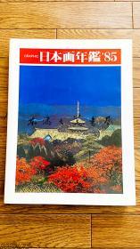 日本画年鉴/1985年/玛利亚书房 净重2公斤左右
