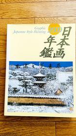 日本画年鉴/2000年/玛利亚书房 净重2公斤左右