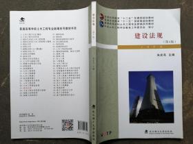 建设法规(第4版)/普通高等学校土木工程专业新编系列教材