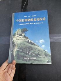 中国北部能源盆地构造