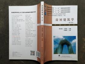 房屋建筑学(第5版)/普通高等学校土木工程专业新编系列教材