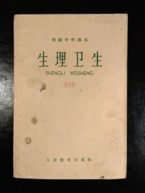 1964版初中课本生理卫生全一册