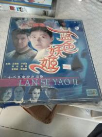 22集电视连续剧蓝色妖姬。二十二碟装VCD。全新未拆封,塑封膜有破损见图,
