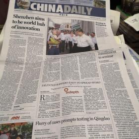 中國日報2020年10月13日