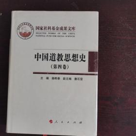 中國道教思想史(第四卷)
