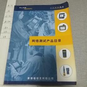 网络测试产品目录