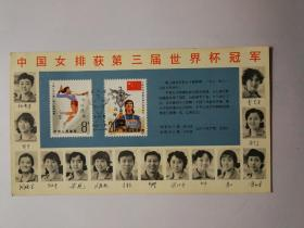 中国女排获第三届世界杯冠军纪念卡