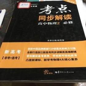 考点同步解读:高中物理2(必修 新高考学考+选考 新课标 浙江专用)