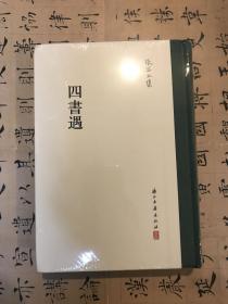 张岱全集:四书遇