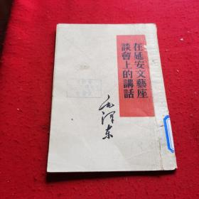 毛泽东在延安文艺座谈会上的讲话