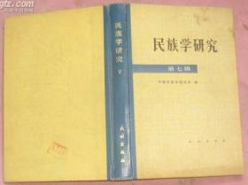 民族学研究 第七辑