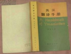 英汉翻译手册 (80年1版1印)