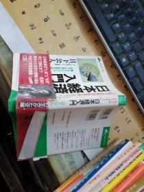日本经济入门
