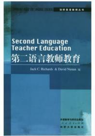 第二语言教师教育 理查兹(Richards J.C.)、理查兹(Richards J.C.)  外语教学与研究出版社  9787560019680