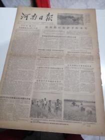 河南日报1956年6月10日(1-4版)生日报,老报纸,旧报纸……(第四次侨务扩大会议开幕)。(中国巴基斯坦友好协会在北京成立)。(布尔加宁赫鲁晓夫决定明年访问瑞典丹友挪威)。(皮克和格罗提渥接见朝鲜政府代表团)。(布尔加宁就裁军问题函艾森豪威尔)。(更多更好地关心职工生活,反对不关心职工疾苦的官僚主义)。(黎明社采取措施发动社员全力抢收小麦)。(淮河干流水位普遍陡涨出现最大洪峯)。