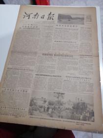河南日报1956年6月12日(1-4版)生日报,老报纸,旧报纸……(我国外交部和朝鲜外务省分别发表声明)。(驻南朝鲜的中立国视察小组己暂时撤回板门店)。(萨瓦茨基和西哈努克发表联合声明)。(布尔加宁写信给英法等国政府首脑)。(社论:克服麻痹思想进一步开展抢收抢打运动)。(省人民委员会:组织慰问团、发出慰问信慰问灾民)。(黄河防汛指挥部成立并开始办公)(把党代表大会决议变成推动实际工作的动力)。