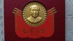 """雕塑大师陈淑光设计""""《毛泽东号火车头》""""镀金纪念章(摆,挂两用章)"""