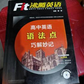 【Fit沸腾烟雨】高中英语语法点巧解妙记(正版现货)