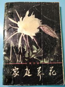 家庭养花(第三版)