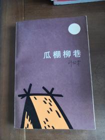瓜棚柳巷 (刘绍棠签名本)