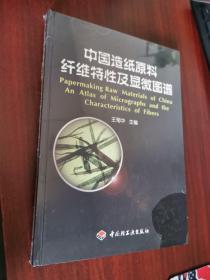 中国造纸原料纤维特性及显微图谱