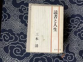 読书と人生 /新潮文库 (日文原版书, 三木 清 著)