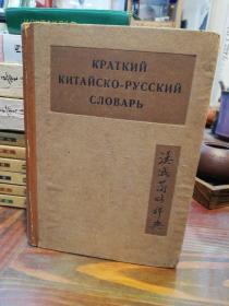 汉俄简略辞典