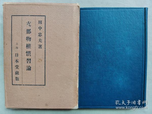 1925年(大正14年)田中忠夫著《支那物權慣習論》精裝原函一冊全!解釋中國歷史上的物權法