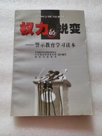 【权力的蜕变—警世教育学习读本】