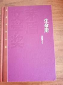 茅盾文学奖得主李佩甫《生名册》签名本