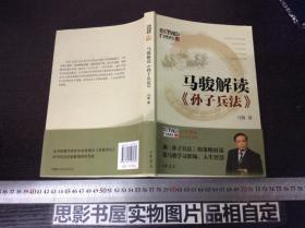 马骏解读《孙子兵法》【作者签赠本 附光盘】